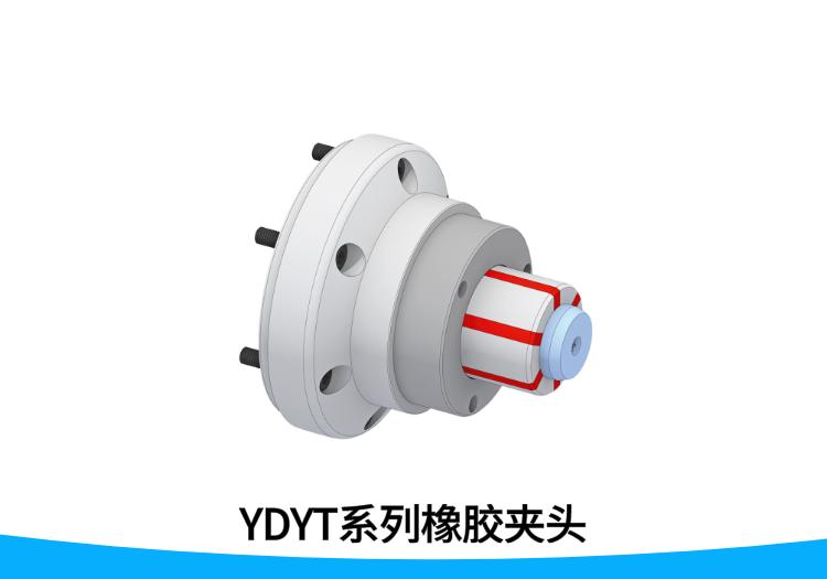 国产橡胶涨套产品YDYT系列丨外卡橡胶夹头